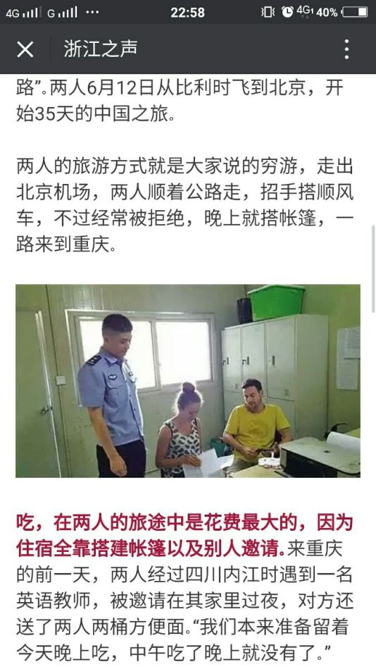 photo-police-chongqing